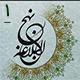 تصویر از شرحی بر خطبه دوم نهج البلاغه در خلافت الهی امیرالمؤمنین (1)