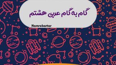 تصویر از کتاب عربی هشتم با جواب