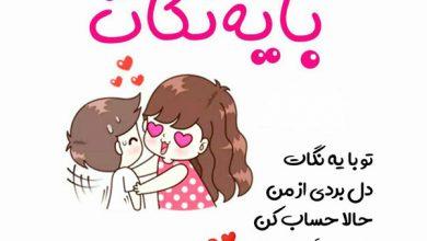 تصویر از عکس نوشته عاشقانه و احساسی (4)