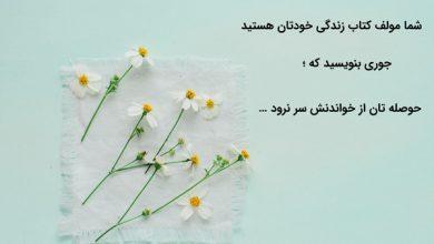 تصویر از عکس نوشته های جذاب و مفهومی برای زندگی (۴)
