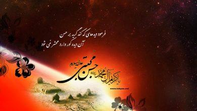 تصویر از عکس نوشته و تصویر پروفایل به مناسبت رحلت پیامبر اکرم (ص) و شهادت امام حسن (ع)