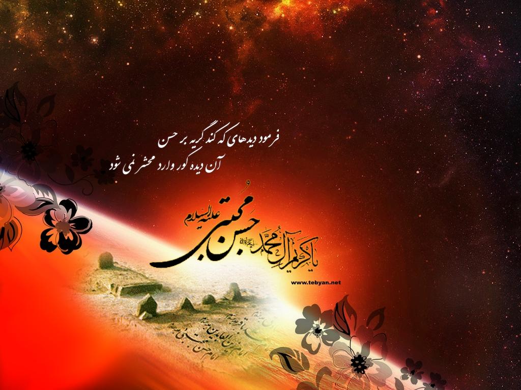 عکس نوشته و تصویر پروفایل به مناسبت رحلت پیامبر اکرم (ص) و شهادت امام حسن (ع)
