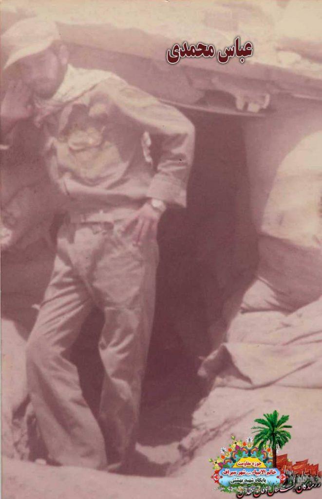 IMG 20200928 WA0049 661x1024 - تصاویری از حضور رزمندگان سیرافی در دوران هشت سال دفاع مقدس
