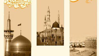 تصویر از تصاویر رحلت پیامبر و شهادت امام حسن مجتبی و امام رضا
