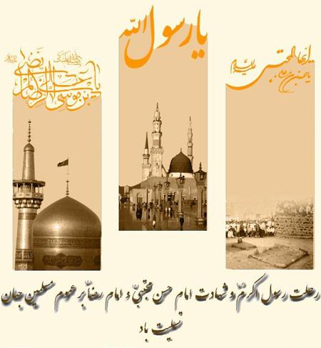 تصاویر رحلت پیامبر و شهادت امام حسن مجتبی و امام رضا