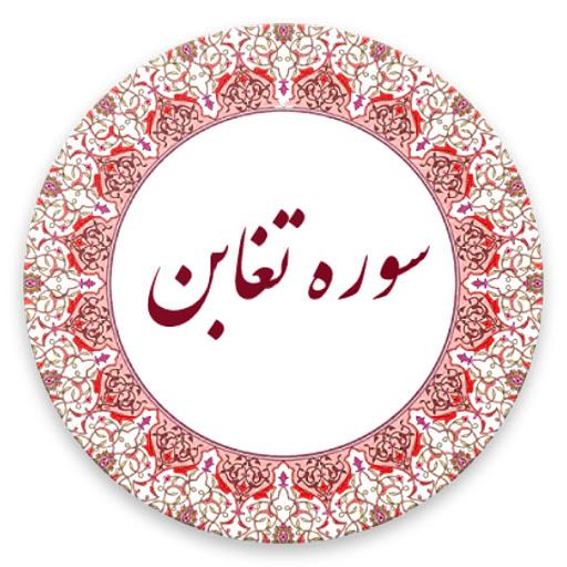 tags -  با خواص سوره تغابن و فضائل آن - آشنایی با خواص سوره تغابن و فضائل آن - religious%