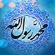 پیامبر اسلام، هم مظهر رحمت و هم مظهر غضب الهی