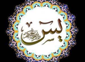 چرا سوره یس قلب قرآن نامیده می شود؟