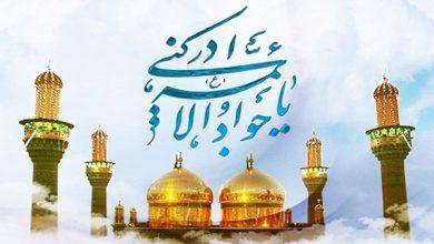 نحوه خواندن نماز امام جواد در روز چهارشنبه برای حاجات