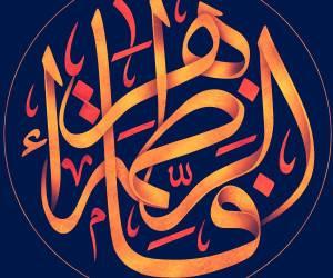 لحظات آخر عمر حضرت زهرا (س) چگونه گذشت؟