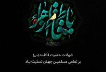 ۱۹ عکس پروفایل شهادت حضرت زهرا (س) با کیفیت