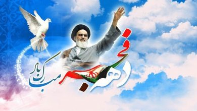 رباعی و دوبیتی دهه فجر و پیروزی انقلاب اسلامی