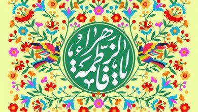 مجموعه متن تبریک ولادت حضرت زهرا (س) + عکس نوشته