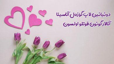 متن، پیام و جملات زیبا برای تبریک روز مادر به زبان ترکی با ترجمه