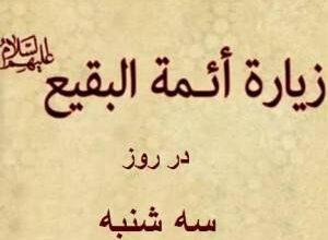 زیارت امام زین العابدین، امام باقر و امام صادق (ع)