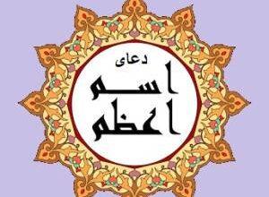 دعای اسم اعظم برای اجابت دعاها