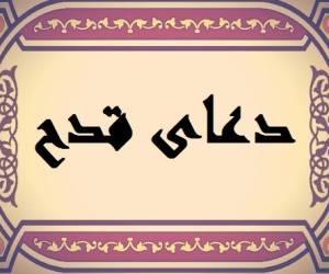 متن دعای عظیم الشأن قدح برای حاجت