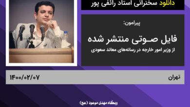 دانلود سخنرانی استاد رائفی پور پیرامون فایل صوتی منتشر شده از ظریف در رسانههای معاند سعودی - تهران - 1400/02/07