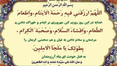شرح دعای روز هشتم ماه مبارک رمضان +صوت