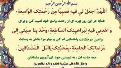 شرح دعای روز نهم ماه مبارک رمضان +صوت