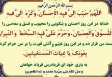 شرح دعای روز یازدهم ماه مبارک رمضان +صوت