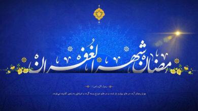 تبریک رسمی ماه رمضان با متن، جملات و پیام های اداری زیبا
