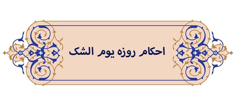 احکام روزه یوم الشک اول ماه رمضان و آخر ماه رمضان