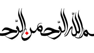 مجموعهای جدید از عکس بسم الله الرحمن الرحیم زیبا و جذاب