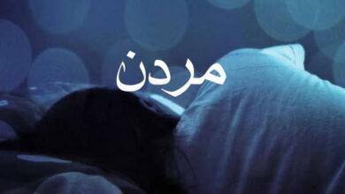 تعبیر خواب مردن بیننده خواب چیست؟