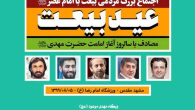 دانلود سخنرانی استاد رائفی پور در عید بیعت 99 - مشهد - 1399/08/05 - (صوتی + تصویری)