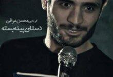 مداحی جدید محسن عراقی