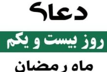 دعا و اعمال مخصوص روز بیست و یکم رمضان