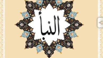سوره نبا یکی از پر فضیلت ترین سوره های قرآن