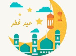 آموزش عید فطر به کودکان با قصه و خاطره