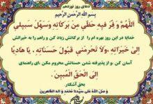 شرح دعای روز نوزدهم ماه مبارک رمضان +صوت