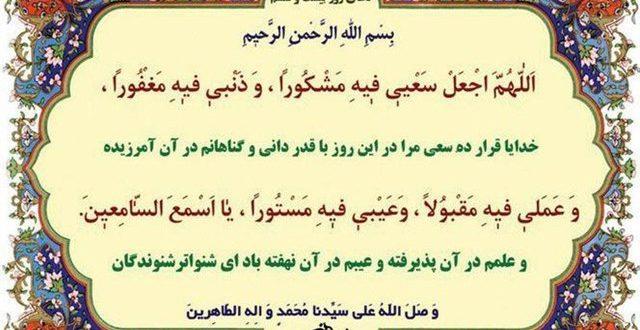 شرح دعای روز بیست و ششم ماه مبارک رمضان +صوت