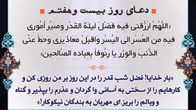 دعای روز بیست و هفتم ماه مبارک رمضان + صوت