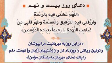 دعای روز بیست و نهم ماه مبارک رمضان + صوت