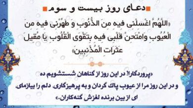 دعای روز بیست و سوم ماه مبارک رمضان