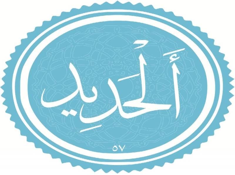 خواص سوره حدید بر اساس احادیث و روایات معتبر