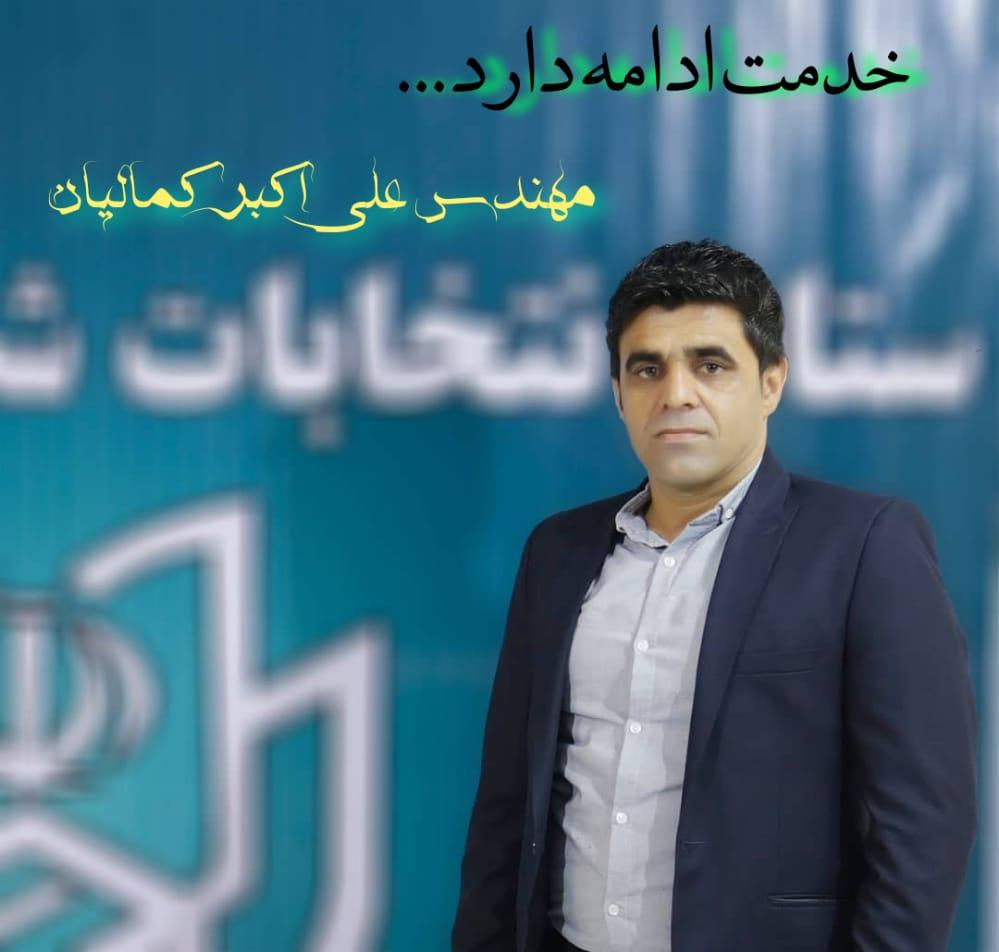 بیوگرافی علی اکبر کمالیان؛ نائب رئیس دو دوره شورای شهر سیراف