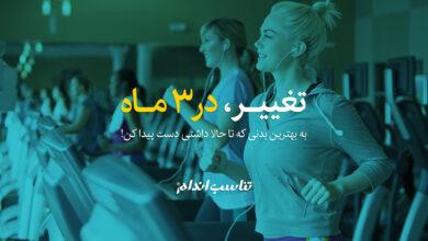 بهترین تمرینات بدنسازی با وزن بدن