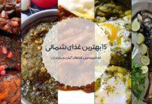 ۱۵ بهترین غذای شمالی | خوشمزه ترین غذاهای محلی شمال ایران