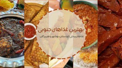 15 بهترین غذای جنوبی | خوشمزه ترین غذاهای جنوب ایران