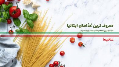 بهترین غذاهای ایتالیایی | لیست 10 غذای خوشمزه و معروف کشور ایتالیا