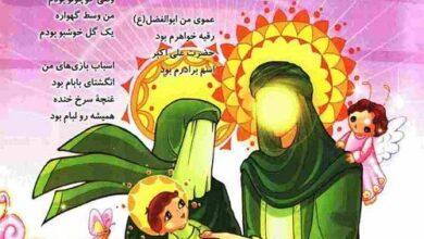 شعر کودکانه ماه محرم | زیباترین شعر و متن کودکانه عزاداری امام حسین و ماه محرم