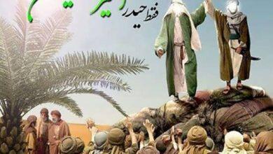 متن تبریک عید غدیر