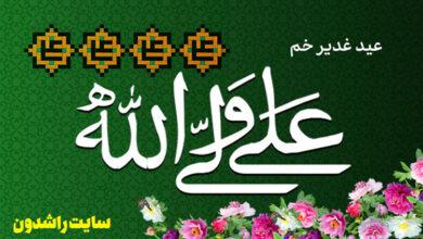 مولودی عید غدیر صوتی ❤️ + 100 مولودی شاد MP3 دانلود بهترین و زیباترین گلچین