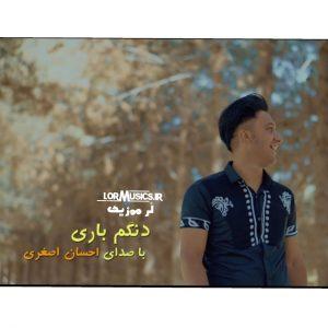 دانلود آهنگ احسان اصغری دنگم باری • کیفیت اصلی و متن ترانه