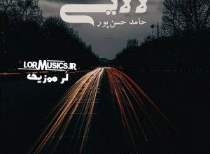 دانلود آهنگ حامد حسن پور لالایی • لر موزیک